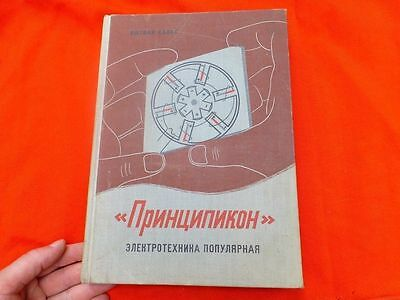 VTG Russian USSR electrical engineer book counter, trolleybus 1958