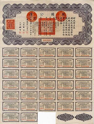 China Chinese Government Liberty Bond 50 Dollars 1937 NOT CANCELLED speculation