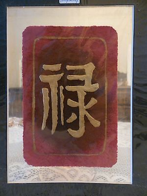 Three Gold Colored Chinese Calligraphy on Pith Paper