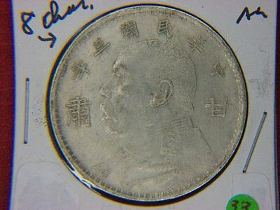 1914 Chinese General Yuan Coin (Not pure silver)
