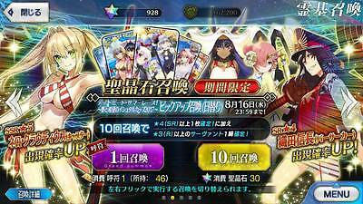 Fate Grand Order Starter Quartz Account (Japan) 900Quartz + 46Ticket + 100Apples