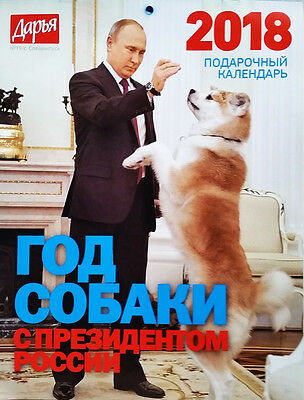 2018 Putin with dogs on Year of the Earth Dog Russian wall calendar