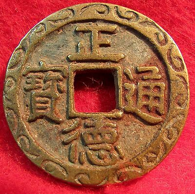 Lot # 242 ~~~~  Beautiful Old Chinese Coin Unknown To Me~~~ 32  + Mm