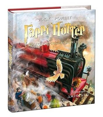 Гаррі Поттер Harry Potter and the Philosopher's Stone Rowling NEW book Ukrainian