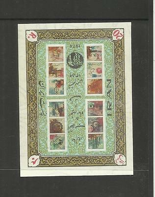MODERN PERSIA ~ 1974 SHAH'S WHITE REVOLUTION 11th ANNIVERSARY (MINI SHEET)