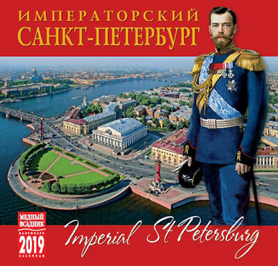 2019 Imperial Saint Peterburg wall calendar in Russian and English languages
