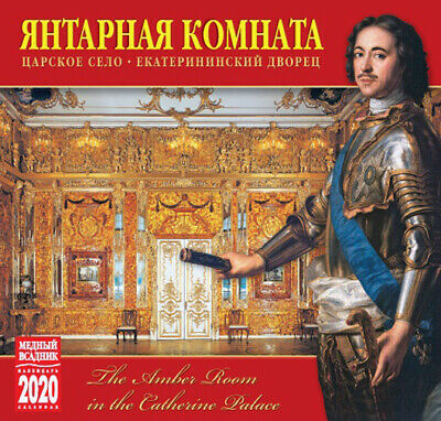 2018 Amber Room in Catherine Palace. Янтарная комната. Russian wall calendar