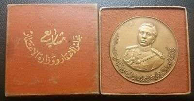 iraq king faisal II medal in original case