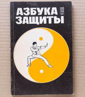KARATE Self-Defence Fight Melee Combat Wrestling Sambo Hand-to-hand Russian Book
