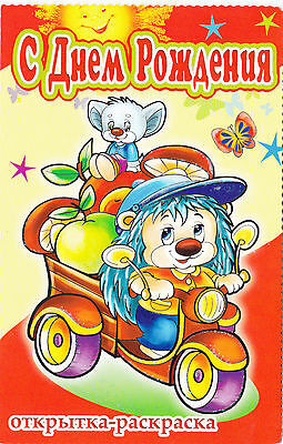 RARE Happy Birthday mouse hedgehog folding greeting coloring card