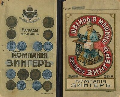 Russia 1911, Russian Imperial Singer Sewing Machine Rr Booklet W/ Revenues #e660