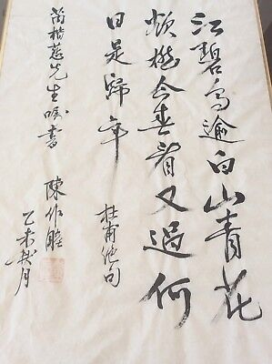 vintage framed Chinese calligraphy painting, ink, watercolour, China Asian art