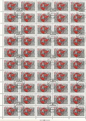 Russia Full Sheet 50 CTO Stamps. K 6, 1975. Nice Lot. See Scan.