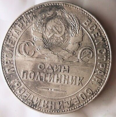 1924 SOVIET UNION 50 KOPEKS - High Grade Silver - Huge Value - Lot #922