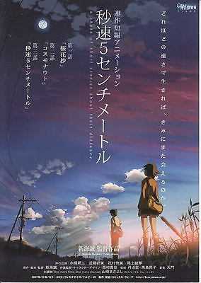 fp) JP ANIME: Makoto Shinkai [5 Centimeters Per Second ]JP BIG POSTER original-A