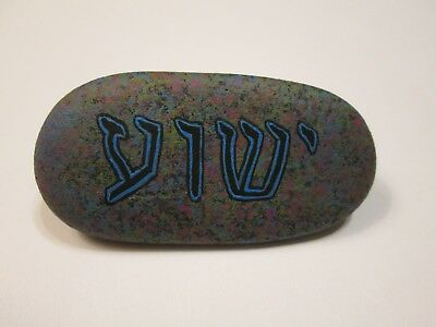 Yeshua in Hebrew hand painted on a rock Ann Kelly