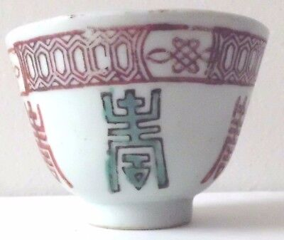 Antique Chinese Porcelain Canton Teacup寿字茶杯~Original~Made By 陳銼昌