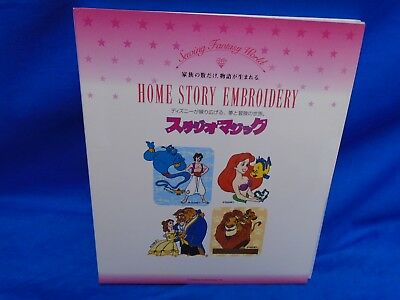 Sewing Fantasy World Home Story Embroidery Card Disney Film Stars