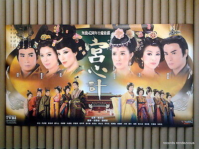 BEYOND THE REALM OF CONSCIENCE Poster *TVB HKG Charmaine Sheh Kevin Cheng 宮心計*海報