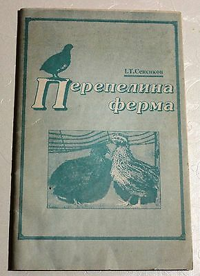 Ukrainian book manual guide quail farm breeding quails poultry eggs textbook