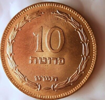 1949 ISRAEL 10 PRUTA - With Pearl - AU - Great Lustrous Coin - Lot #113