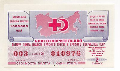 USSR Lottery ticket 1991 (2 Issue)