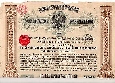 RUSSIA 1880 Railroad Imperial Government Bond + coupons