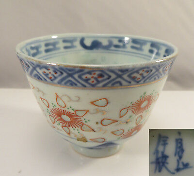 """Antique Chinese Ceramic Porcelain Riceware Cup Bats & Flowers 2 1/4"""" tall China"""