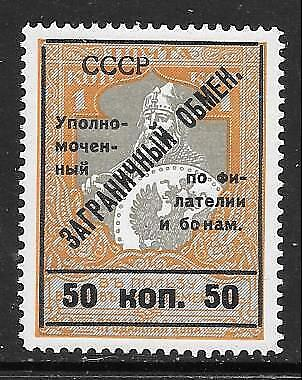RUSSIA - 1925.  Obligatory Tax - Exchange Control Stamp - 50k. on 1k., MNH