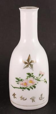Antique Japanese Military WW2 BLOSSOMS ENGINEER army sake bottle