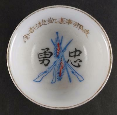 Antique Japanese Military WW2 CHINA INCIDENT RIFLES FLAG army sake cup