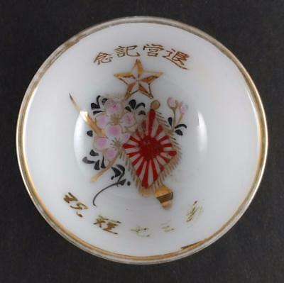 Antique Japanese Military WW2 FLAG RIFLE BLOSSOMS army sake cup