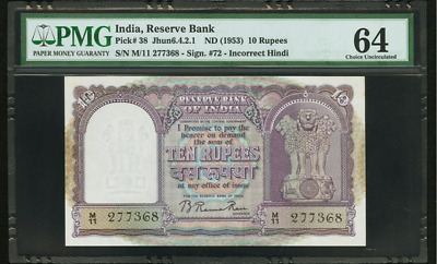 India Reserve Bank of India 10 Rupees 1953 Jhun6.4.2.1 Pick 38 UNIQUE!