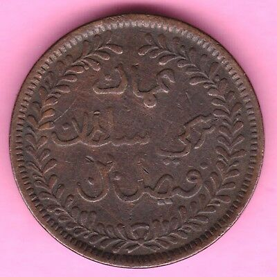 Muscat And Oman-Ah:1215-Imam Turkee-1/4 Anna-Rarest Copper Coin-16