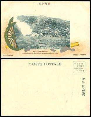 China Russo-Japanese War Old Postcard Artillery Canet Guns Bomb Liaoyang Station