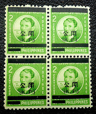 Japan Occupied Philippines #no1  Official Issue Block Authentic 1943-4 W.w.ii
