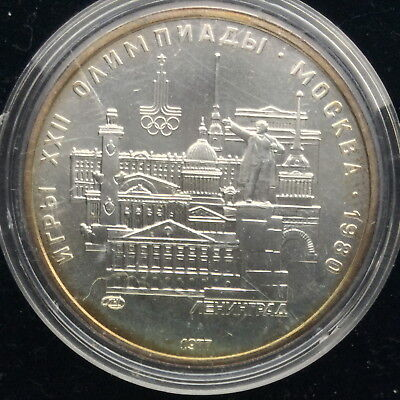 USSR Russia 5 Roubles 1977 (L) MOSCOW OLYMPICS 1980 City of LENINGRAD Silver