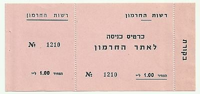 Judaica Israel Old Entrance Ticket to Mount Hermon