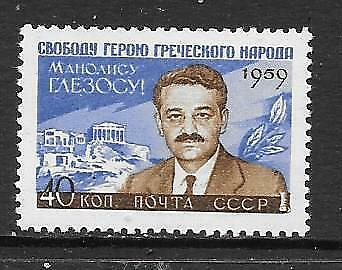 RUSSIA - 1959.  Glezos Commemoration - 40k. Single, MNH.  Cat £18
