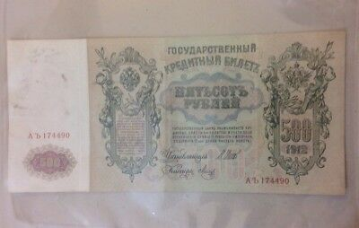 Russia 1912   500 rubles. Very Large Note