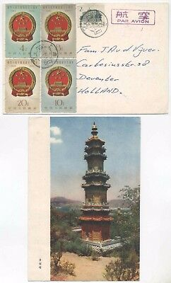 CHINA 1959 10th ANNIVERSARY ISSUE ON PPC TO GERMANY