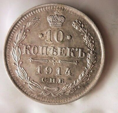 1914 RUSSIAN EMPIRE 10 KOPEKS - AU-  Strong Value Great Silver Coin - Lot #N11