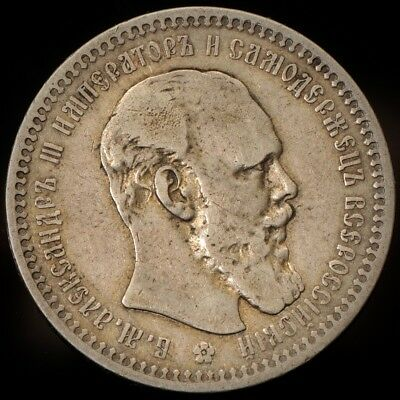 Russia Russian Silver Coin 1 Ruble 1893 А.Г