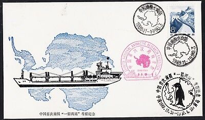 "Antarctic,CHINARE 6,Event-cover , 4 Cachets,""JI-DI""n"",look Scans, 30.3-05"