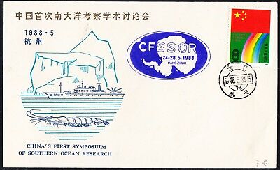 "Antarctic,CHINARE,Event-Cover, ""1st. Symposium "", Cachet, look Scans, 30.3-06"
