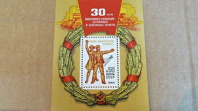 1984 Russian Release Unused Lands  MNH  Mint condition unused