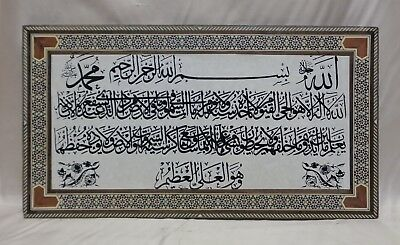 Vintage Islamic Calligraphic Art on Wooden Plaque w. Inlaid Geometric Patterns