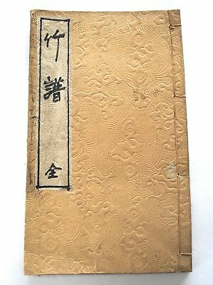 Vintage Japanese Bamboo Brush Painting Book (N)