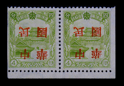 China 1946 Error stamps Unused #255