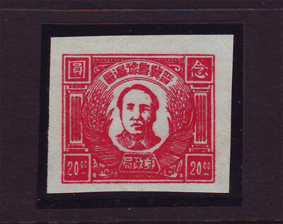 China Liberated Areas - 1947 North $20 red Mao and Harvest Yang NC231 Z1133